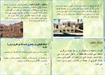 پاورپوینت-انواع-حياط-در-معماري-ايراني