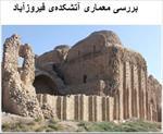 پاورپوینت-بررسی-معماری-آتشکده-ی-فیروزآباد