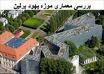 پاورپوینت-بررسی-معماری-موزه-یهود-برلین