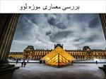 پاورپوینت-بررسی-معماری-موزه-لوو