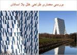 پاورپوینت-بررسی-معماری-طراحی-هتل-بلا-اسکای