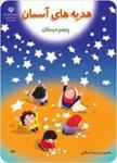 پاو وینت-آموزشی-درس-12-کتاب-هدیه-های-آسمانی-پایه-پنجم-ابت