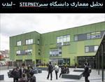 پاورپوینت-تحلیل-معماری-دانشگاه-سبز-stepney-–-لندن