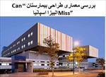 """پاورپوینت-بررسی-معماری-طراحی-بیمارستان-""""can-miss""""-البیزا-اسپانیا"""
