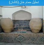 پاورپوینت-تحلیل-حمام--خان-(كاشان)