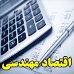 اقتصاد-مهندسی-دکتر-سید-محمد-سید-حسینی
