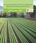 پاورپوینت-درس-2-کتاب-انسان-و-محیط-زیست-یازدهم