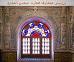 پاورپوینت-بررسی-معماری-عمارت-شمس-العماره