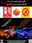 پوستر-کارگاه-آتش-نشانی