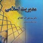 خلاصه-کتاب-مدیریت-اسلامی-تألیف-دکتر-سید-علی-اکبر-افجه-ای