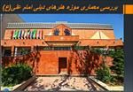 پاورپوینت-بررسی-معماری-موزه-هنرهای-دینی-امام-علی(ع)