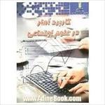 کتاب-کاربرد-آمار-در-علوم-اجتماعی