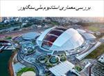 پاورپوینت-بررسی-معماری-استادیوم-ملی-سنگاپور