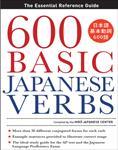 600-basic-japanese-verbs