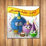 کارت-پستال-تبریک-تولد-(psd)