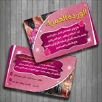طرح-لایه-باز-برچسب-محصولات-گیاهی-به-عربی