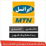 بانک-شماره-موبایل-ایرانسل-استان-یزد