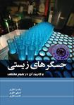 كتاب-حسگرهاي-زيستی-و-كاربرد-آن-در-علوم-مختلف