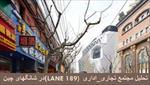 پاورپوینت-تحلیل-مجتمع-تجاری-اداری-lane-189-در-شانگهای-چین