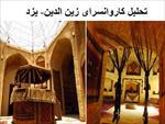 پاورپوینت-تحلیل-کاروانسرای-زین-الدین-یزد
