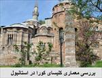 پاورپوینت-بررسی-معماری-کلیسای-کورا-در-استانبول