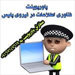 فناوری-اطلاعات-در-نیروی-پلیس