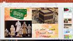 پاورپوینت-درس-۹-مطالعات-اجتماعی-هشتم-ظهور-اسلام-در-شبه-جزیره-عربستان