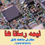 تحقیق-نیمه-رساناها-(semiconductor)