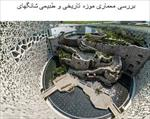 پاورپوینت-بررسی-معماری-موزه-تاریخی-و-طبیعی-شانگهای