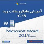 آموزش-کاربردی-نرم-افزار-word-2019