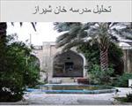 پاورپوینت-تحلیل-مدرسه-خان-شیراز