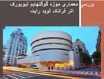 پاورپوینت-بررسی-معماری-موزه-گوگنهایم-نیویورک-اثر-فرانک-لوید-رایت
