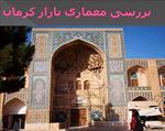 پاورپوینت-بررسی-معماری-بازار-کرمان