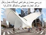 پاورپوینت-بررسی-معماری-طراحی-ایستگاه-حمل-ونقل-مرکز-تجارت-جهانی-سانتیاگو-کالاتراوا