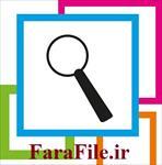 تعیین-زوایا-و-سطوح-شیبدار-(گزارش-آزمایشگاه)