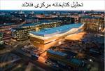 پاورپوینت-تحلیل-کتابخانه-مرکزی-فنلاند
