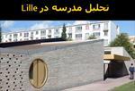 پاورپوینت-تحلیل-مدرسه-در-lille