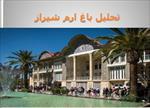 پاورپوینت-تحلیل-باغ-ارم-شیراز