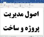 جزوه-اصول-مدیریت-ساخت(دستنویس)-–دکتر-مسعود-نوبخت