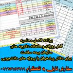 برنامه-محاسبه-آمار-صدور-دفترچه-هاي-بيمه-سازمان-بيمه-سلامت