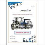 جزوه-آموزشی-شیرآلات-صنعتی-(industrial-valves)