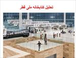 پاورپوینت-تحلیل-کتابخانه-ملی-قطر