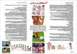 پوستر-آسیب-های-ورزشی