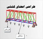 جزوه-طراحی-اعضای-کششی-سازه