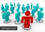 پاورپوینت-(اسلاید)-مدیریت-منابع-انسانی