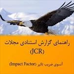 کتاب-راهنمای-گزارش-استنادی-مجلات-(jcr)