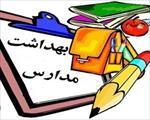 تجربیات-آموزشی-و-پژوهشی-مربی-بهداشت-مدارس-ابتدایی