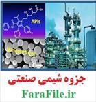 جزوه-شیمی-صنعتی-1-(بخش-اول)