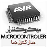 تحقیق-ميکروکنترولر-(-microcontroler-)-مدار-کنترل-دما