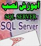 آموزش-تصویری-گام-به-گام-نصب-sql-server
